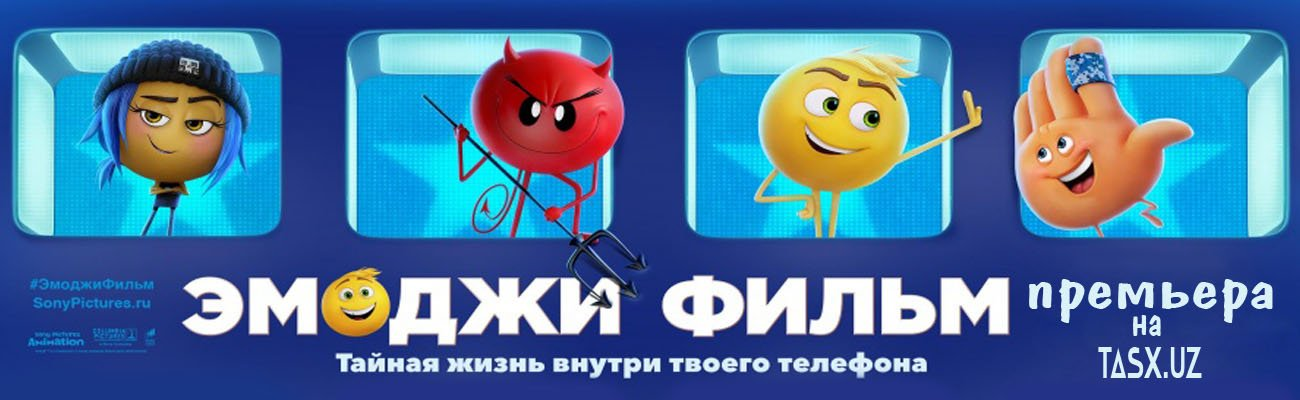 Эмоджи фильм  / The Emoji Movie
