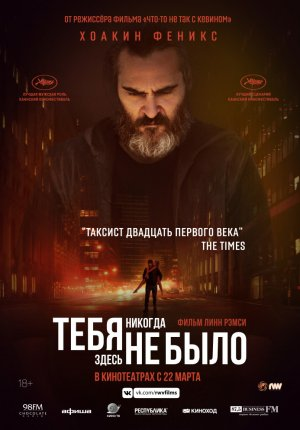 Тебя никогда здесь не было / You Were Never Really Here