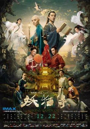 Легенда о демонической кошке / Yao mao zhuan