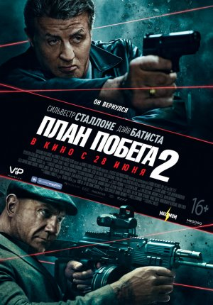План побега 2 Escape / Plan 2: Hades