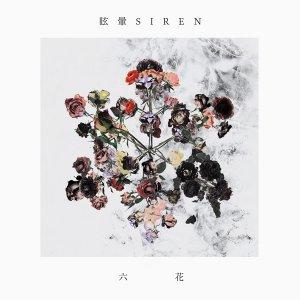 眩暈SIREN: 六花 (EP)