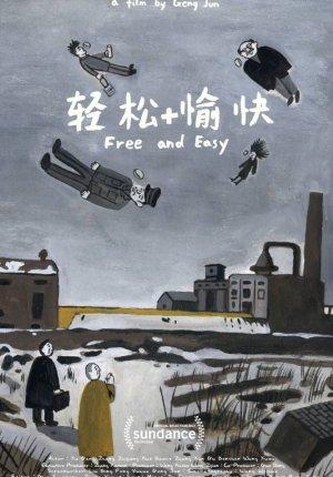 Свободно и легко / Qingsong +yukuai