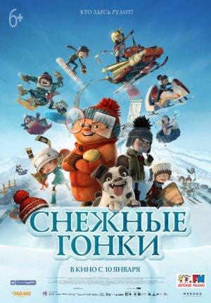 Смотреть фильм Снежные гонки / Racetime в Тас Икс (Tas Ix)