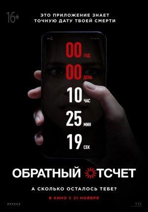 Обратный отсчет / Countdown