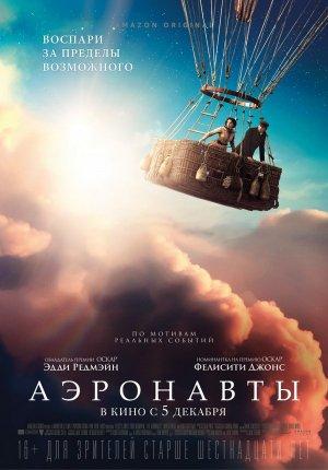 Смотреть трейлер фильма Аэронавты / The Aeronauts в Тас Икс (Tas Ix)