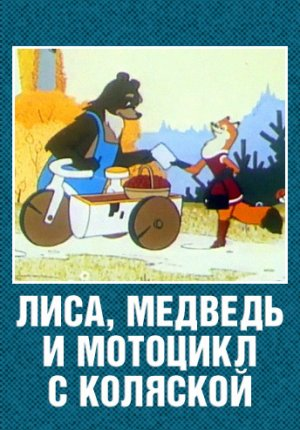 Смотреть фильм Лиса, медведь и мотоцикл с коляской в Тас Икс (Tas Ix)